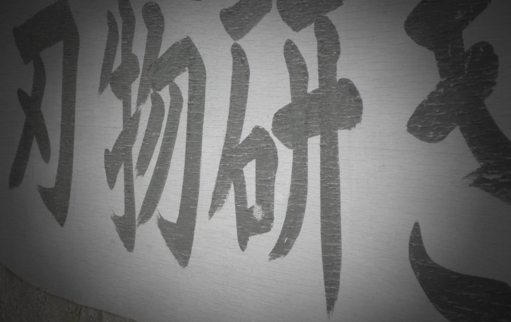 Togiya.JPG